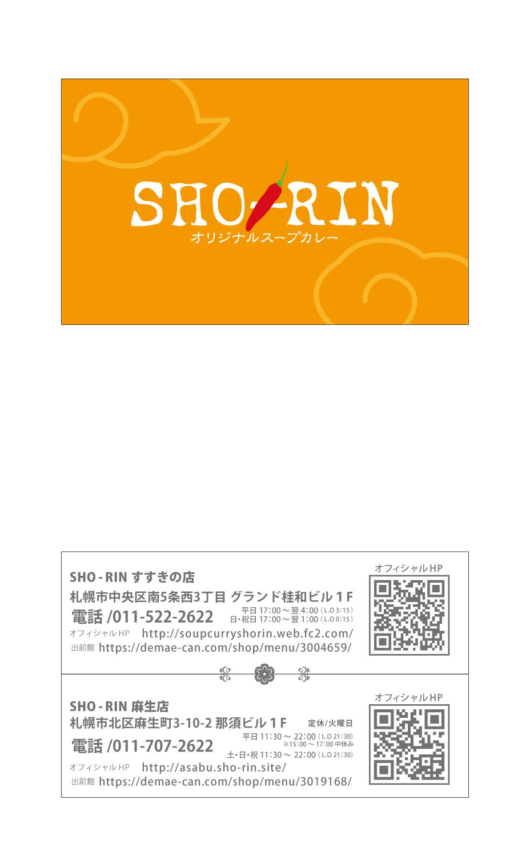 ショーリン全店共通スタンプカード&ショップカードができました!